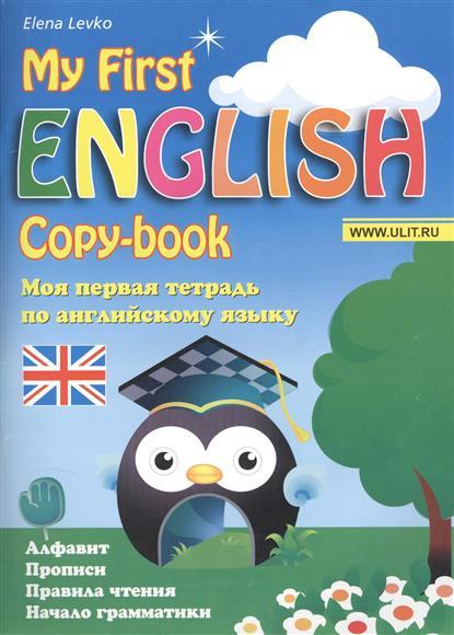 Моя первая тетрадь по английскому языку. My First English copy-book