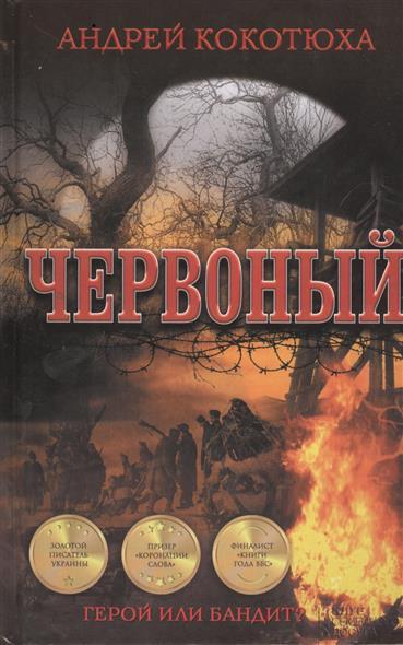 Кокотюха А. Червоный. Роман кокотюха а а охота на маршала