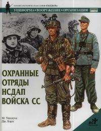 Охранные отряды НСДАП Войска СС