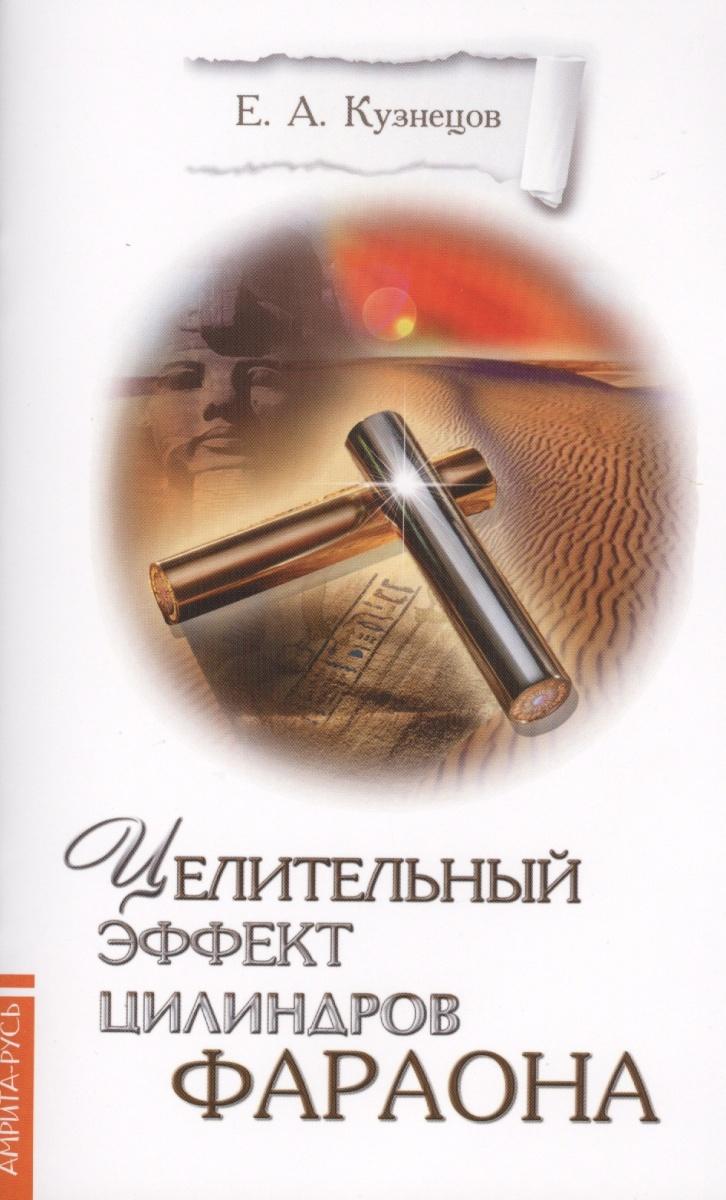 Кузнецов Е. Целительный эффект Цилиндров Фараона костюм фараона