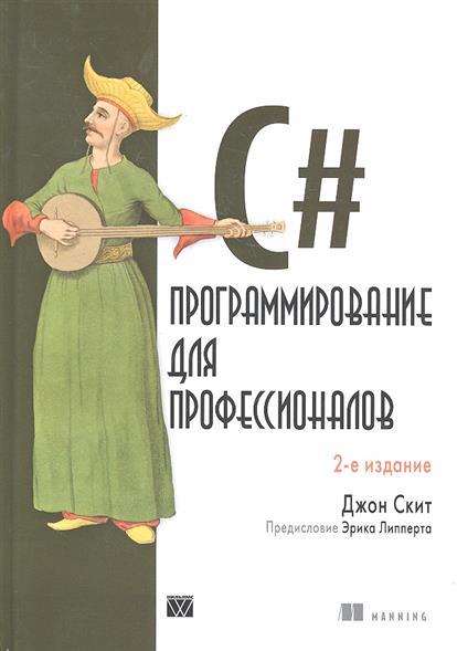 Скит Дж. C# Программирование для профессионалов джеффри рихтер мартен ван де боспурт winrt программирование на c для профессионалов