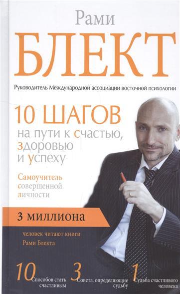 Самоучитель совершенной личности. 10 шагов на пути к счастью