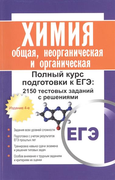 Химия общая, неорганическая и органическая. Полный курс подготовки к ЕГЭ: 2150 тестовых заданий с решениями. Издание 4-е