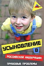 Усыновление в РФ Правовые проблемы