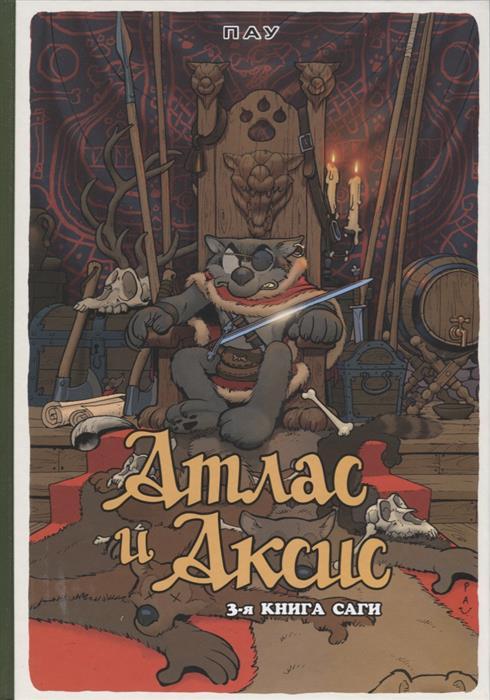 Пау Атлас и Аксис. 3-я книга Саги