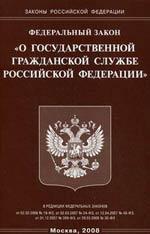 ФЗ О государственной гражданской службе РФ