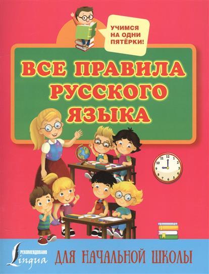Горбачева Н.: Все правила русского языка. Для начальной школы