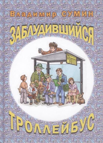 Заблудившийся троллейбус (юмористические рассказы)