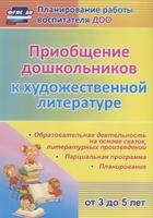 Приобщение дошкольников к художественной литературе. От 3 до 5 лет