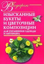 Изысканные букеты и цветочные композиции для украшения одежды и интерьера