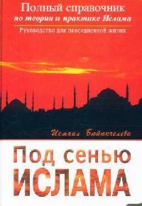Бюйюкчелеби И. Под сенью ислама Полный справочник… никита калинин под сенью исполинов page 3