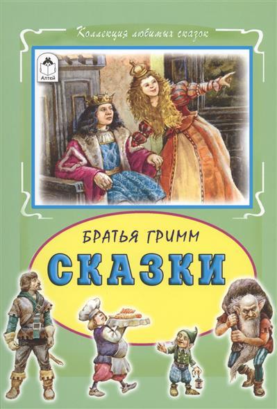Гримм В.: Сказки
