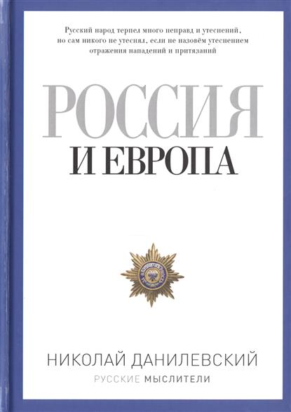 Данилевский Н. Россия и Европа ISBN: 9785386079949