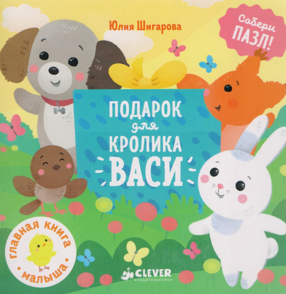 Подарок для кролика Васи от Читай-город