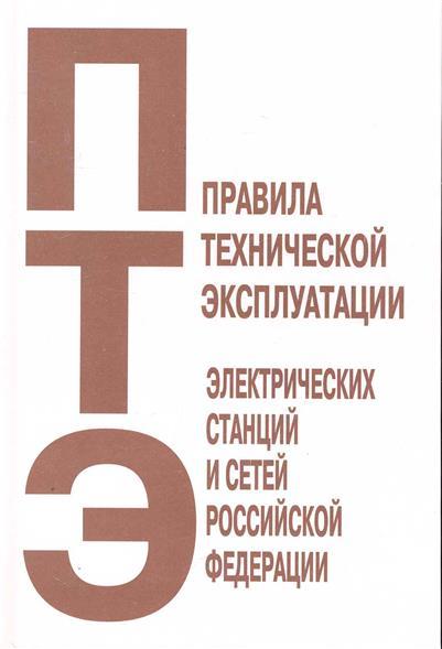 Правила тех. эксплуатации электрич. станций и сетей РФ