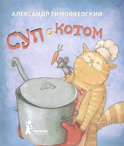 Тимофеевский А. Суп с котом. Стихи тимофеевский а суп с котом
