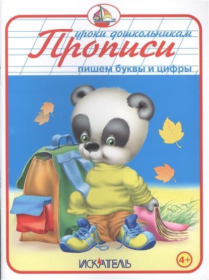 Вахтин В., Шахгелдян А., Смирнова Е., Цыганков И. (худ.) Пишем буквы и цифры. Прописи