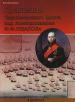 Сражения Черноморского флота под Ф.Ф.Ушакова