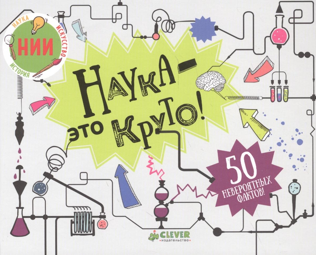 Татарский Д. Наука - это круто!
