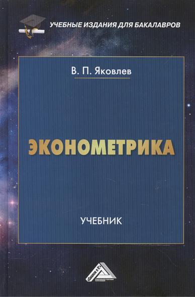 Эконометрика: Учебник для бакалавров