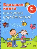 Большая книга полезных упражнений