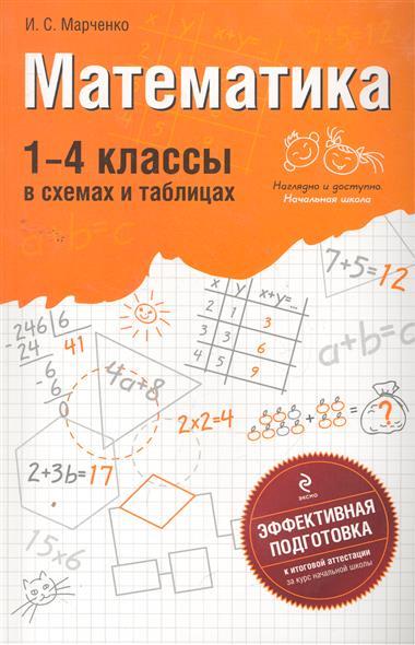 Математика 1-4 классы В схемах и таблицах