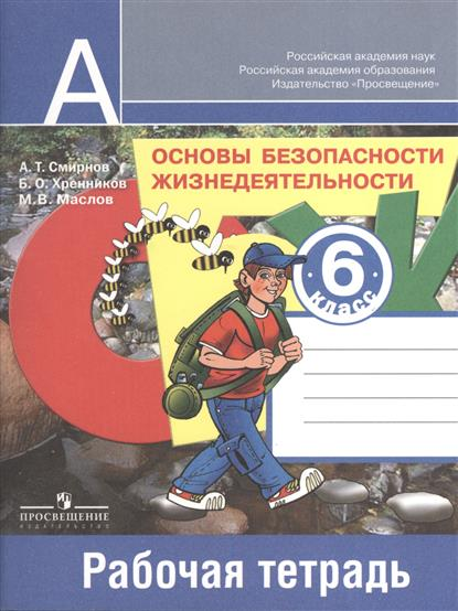 Основы безопасности жизнедеятельности. 6 класс. Рабочая тетрадь. Пособие для учащихся общеобразовательных учреждений
