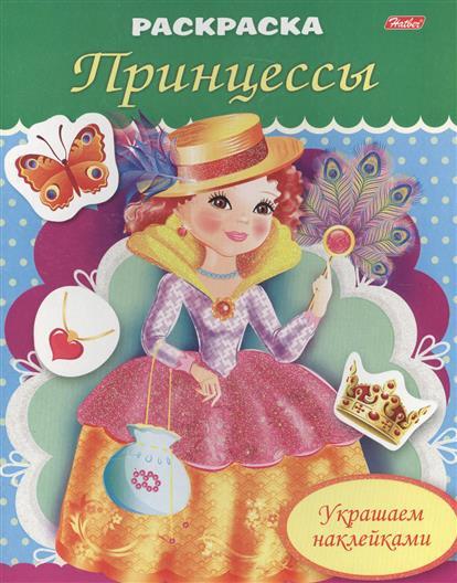 Рыданская Е. Украшаем наклейками. Принцесса с веером спадони дж украшаем мелким бисером