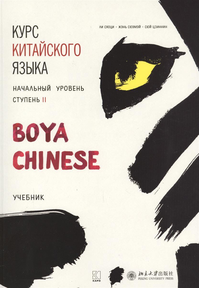 Сяоци Л., Сюэмэй Ж., Цзиннин С. Курс китайского языка Boya Chinese. Начальный уровень. Ступень II. Учебник collins essential chinese dictionary