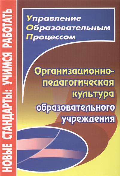 Малыхина Л. Организационно-педагогическая культура образовательного учреждения