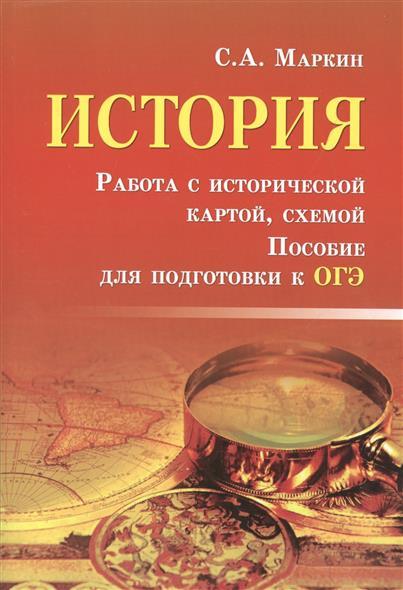 История. Работа с исторической картой, схемой. Пособие для подготовки к ОГЭ