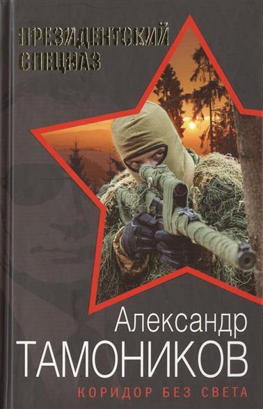Тамоников А. Коридор без света тамоников а холодный свет луны