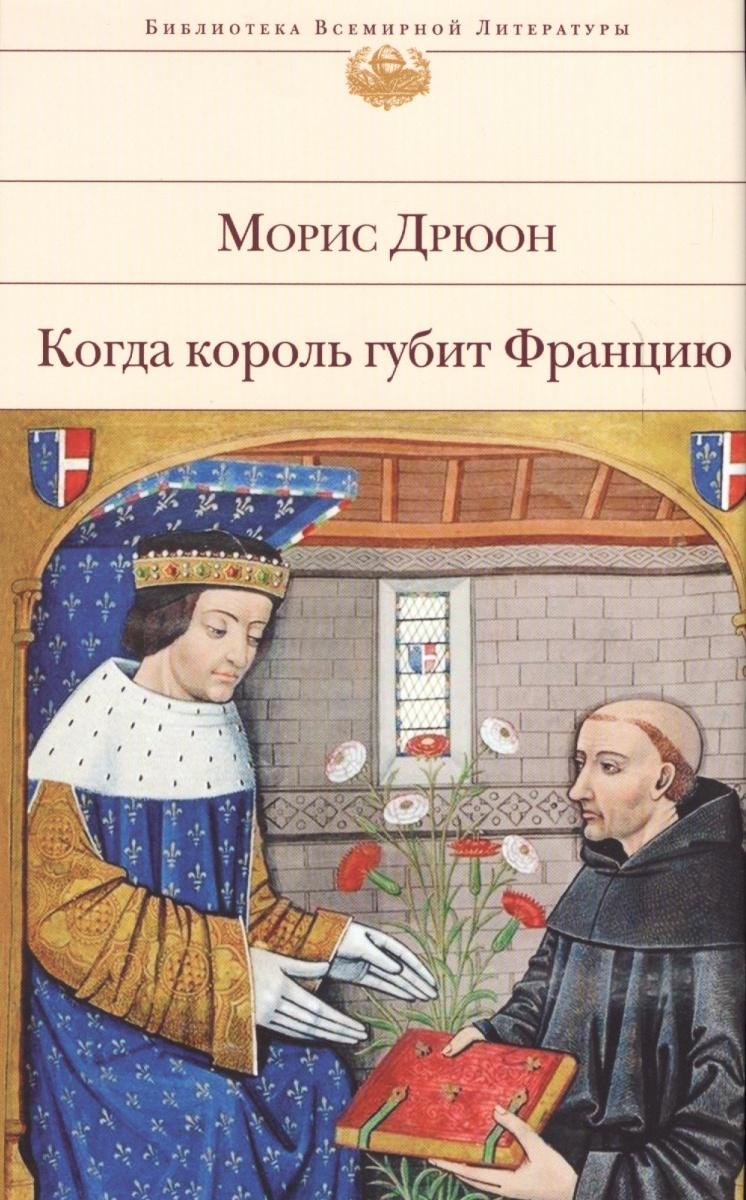 Дрюон М. Когда король губит Францию ISBN: 9785040907571 дрюон морис когда король губит францию