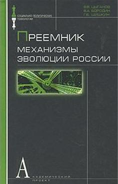 Фото Цыганов В. Преемник Механизмы эволюции России