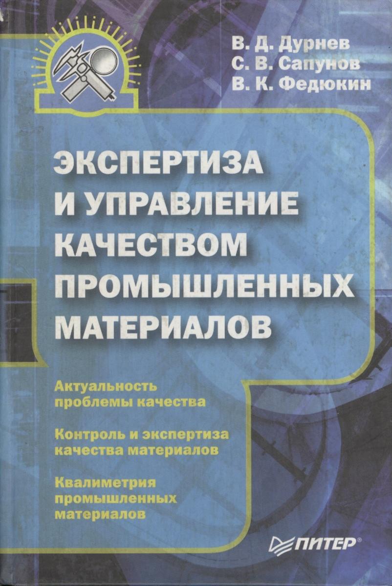Экспертиза и управление качеством промышленных материалов