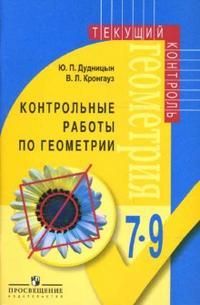 Контрольные работы по геометрии 7-9 кл