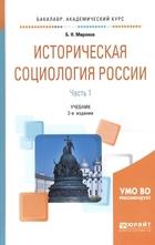 Историческая социология России. В 2 частях. Часть 1. Учебник для академического бакалавриата