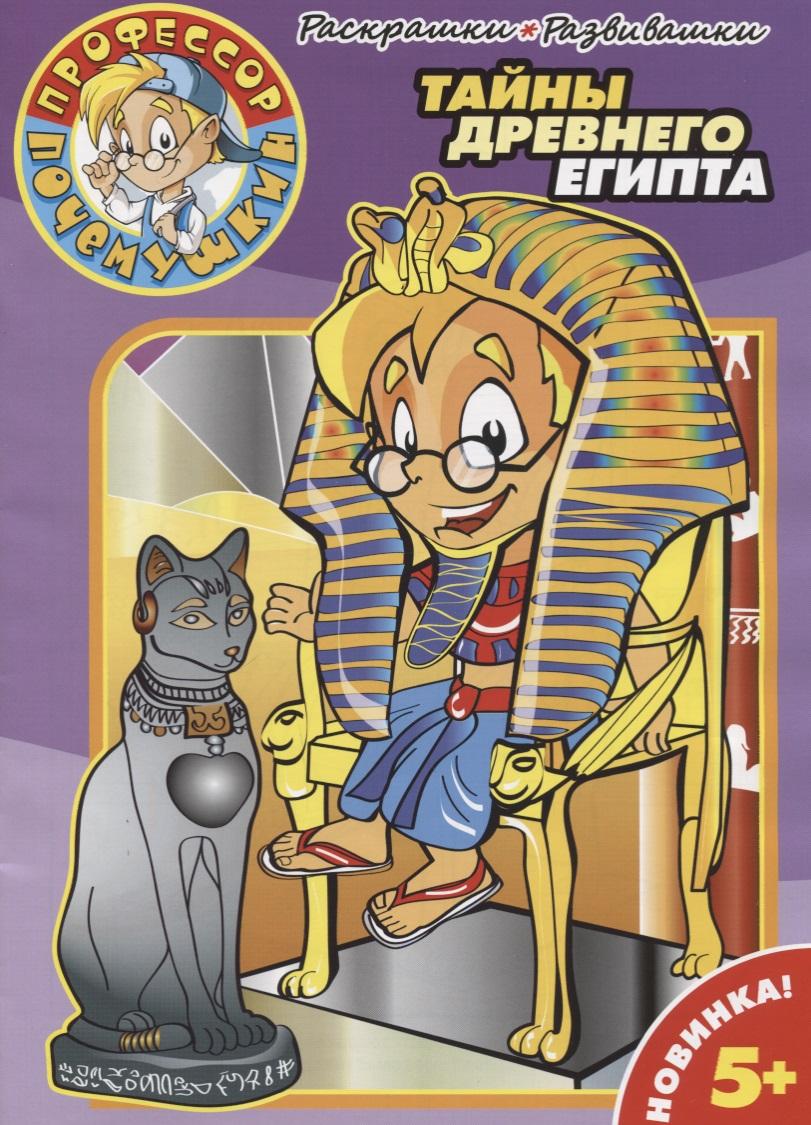 Маленкина Е. Тайны Древнего Египта проклятие фараонов тайны древнего египта