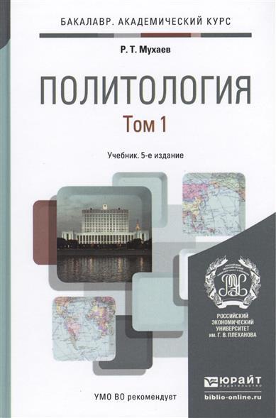 Политология. В 2 томах. Том 1. Учебник для академического бакалавриата. 5-е издание, переработанное и дополненное (комплект из 2 книг)