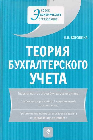Воронина Л. Теория бухгалтерского учета Учеб. пос.