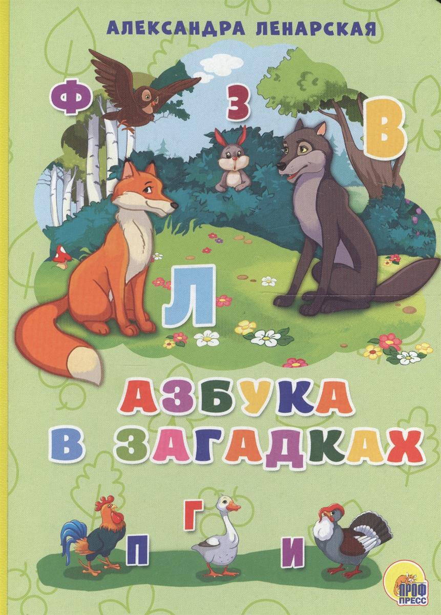 Ленарская А. Азбука в загадках азбука в загадках
