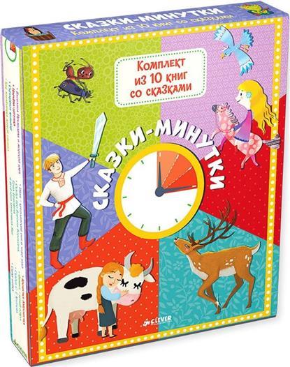 Измайлова Е. (ред.) Сказки-минутки (комплект из 10 книг) отсутствует блюда минутки