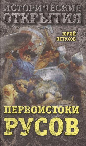 Петухов Ю. Первоистоки русов олег викторович петухов пост москва