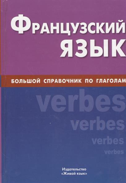 Комиссаренко А. Французский язык. Большой справочник по глаголам