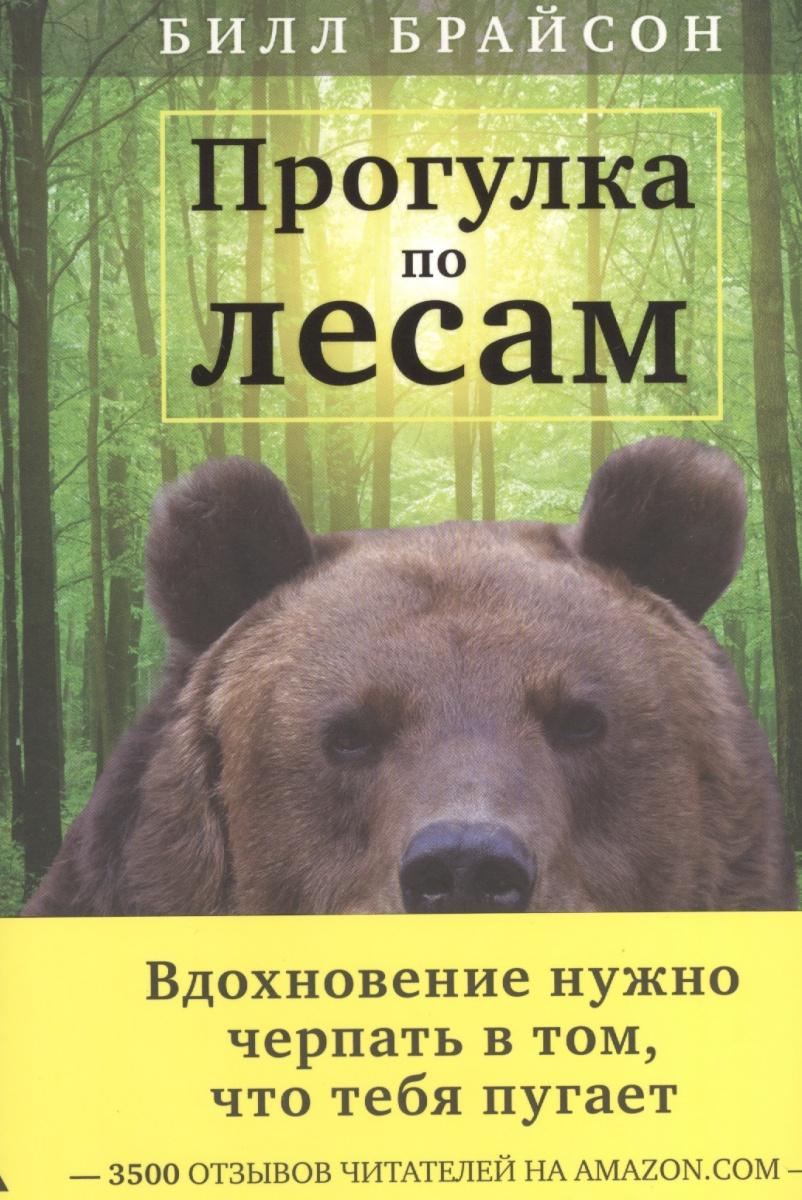 Брайсон Б. Прогулка по лесам