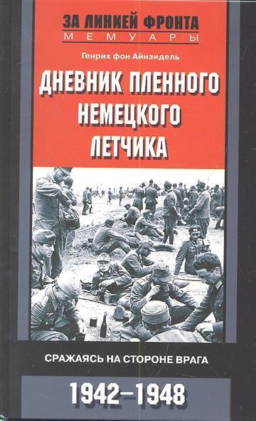 Айнзидель Г. Дневник пленного немецкого летчика. Сражаясь на стороне врага 1942-1948