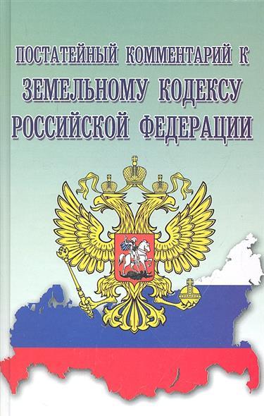 Постатейный комментарий к Земельному Кодексу Российской Федерации