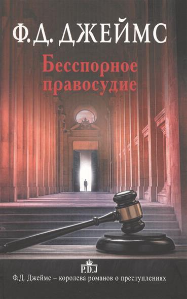 Джеймс Ф. Бесспорное правосудие вера симкина усечённое правосудие