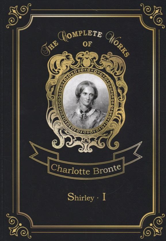 Bronte С. Shirley I bronte c bronte shirley