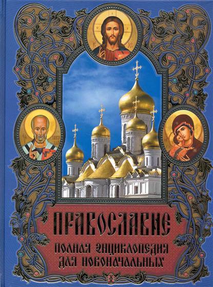 Глаголева О. Православие Полная энц. для новоначальных